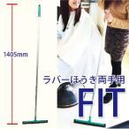 【ほうき 美容室 おしゃれ】美容室 トリマーさんへ最適 ラバーほうきFIT(フィット:長柄130cm)1本