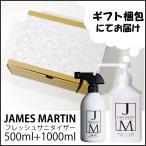 (ギフト JM)ジェームズマーティンギフトセット 除菌スプレー・ポンプ(除菌スプレー 消臭スプレー)