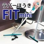 【ほうき 美容室  おしゃれ トリマー】ラバーほうき FITmini(短柄)1本 美容室に最適