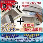 エアコン 空気清浄機 空間除菌 おまもりくん用二酸化塩素剤4袋とエアコンフィルター3枚入/袋扇風機 ルーバー