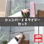 掃除用具 窓拭き 送料無料 シャンパー&ガラススクイジーセット