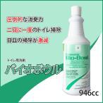 洗剤 トイレ用 尿石除去用 バイオ配合 天然クエン酸 バイオボウル 946cc アムテック