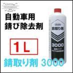 自動車用サビ取り 錆取り剤3000 1L×6 BZ39 2858 横浜油脂工業・Linda