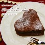限定スイーツ プチギフト スイーツ ガトーショコラ チョコレート 完熟フレンチショコラ・ハート