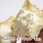 ふわとろ生シフォン (4個入) シフォンケーキ|ふわふわ| とろーり 生クリーム