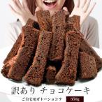 訳あり わけあり  ご自宅用ガトーショコラ350g 訳あり アウトレット チョコレート ケーキ パティシエが作る絶品スイーツ
