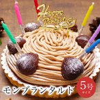 誕生日ケーキ バースデーケーキ おしゃれ 女性 子共 男性 北海道産 生クリーム / 至福の モンブラン タルト 5号 4-6人用