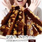 訳あり わけあり ワケアリ チョコレート ケーキ チョコ スイーツ 大量 ご自宅用 濃厚 チョコブラウニー 300g