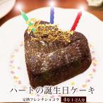 ショッピングバースデーケーキ 誕生日 バースデー ケーキ プレゼント ギフト チョコレート タルト 完熟フレンチショコラ ハート 4号