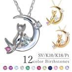 ネックレス 猫 ペンダント 誕生石 月 未来天使 バースデークレセントムーン シルバーネックレス  mip1165web