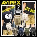 アビレックス レッグバッグ イーグルシリーズ AVIREX 2way ショルダー バッグ  カバン 足 太もも ボディバッグ ウエストバッグ ヒップバッグ AVX-348L バイク