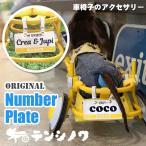 天使の車輪専用 オプション ナンバープレート  本体別 犬の車椅子用 ネームプレート 車いすのアクセサリー