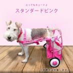 犬の車椅子 Mサイズ ピンク 介護 後脚サポート車