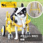 オプション 前輪 犬の車椅子 4輪車椅子 足に力の無いワンちゃんへ 本体別