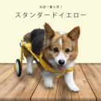 ショッピングいす 犬の車椅子 Mサイズ イエロー 介護 後脚サポート車椅子 車いす コーギー フレブル