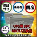 APC SUA500JB/SUA750JB/SU700J 交換用バッテリキット RBC48L互換