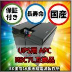 APC SU1400J SUA1500JB SMT1500J交換用バッテリキット RBC7L / APCRBC139J互換品 日本一安い