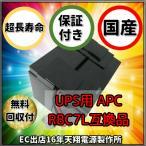 APC SUA1500J/SUA1500JB/SU1400J 交換用バッテリキット 寿命13年! RBC7L互換