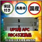 APC RBC43 SUA3000RMJ2UB交換用バッテリキット★互換品