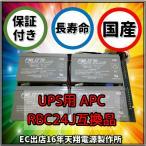 APC RBC24J  SUA1500RMJ2U / SUA1500RMJ2UB 交換用バッテリキット★互換品