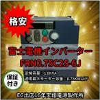 新品 単相100V入力三相200Vに コンパクト形インバータ FRENIC-Miniシリーズ  FRN0.75C1S-6J