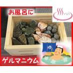 天然 ゲルマ パワー岩盤浴 ゲルマニウムのお風呂効果を 減らないから買い換え不要  ゲルマニウム風呂 木製温浴器