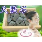 高千穂山系の秘境にある遠赤外線効果の高い岩盤浴石 てんしょうせき(天照石) 美容健康 温浴器 癒しのひのき箱入り