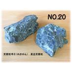 天照石原石1.8kg NO.20