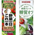 【セット買い】カゴメ 野菜一日 これ一本 200ml×24本 + カゴメ 野菜ジュース 糖質オフ 200ml×24本