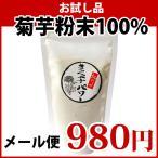 菊芋 粉末 パウダー 100% お試し品 80g 送料無料 キクイモ きくいも