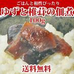 ゆずと椎茸の佃煮 柚子 ユズ しいたけ お試しパック 送料無料
