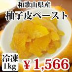 柚子皮ペースト 1kg ゆず皮 国内産 100% 冷凍 添加物不使用 業務用