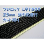 Yahoo!てんてんてんと ヤフー店マジロック カット売り 25mmPN黒L91500
