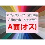 全39色マジックテープ クラレ製 カット売り 25mm幅 A面:フック