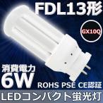 FDL13EX-N FDL13形対応 LEDコンパクト蛍光灯 GX10Q 6W 高輝度130LM/W 360度発光 省エネ・電源内蔵・グロー式工事不要 LEDツイン蛍光灯 LED電球 昼白色5000K