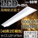 100本セット 高機能逆富士 LEDベースライト 器具一体 LED専用器具+LED蛍光灯 発光部交換可能 40W形2灯相当 8000LM高輝度 / 50W消費電力 / 125CM ...