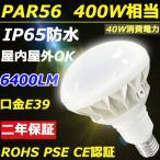 LEDバラストレス水銀灯  400W相当  PAR56  40W  6400LM  口金E39 IP65 屋外屋内OK  電源内蔵  工事不要  LEDビーム電球  ROHS・PSE・CE認証 昼光色