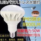 【特売】LEDバラストレス水銀灯 500W相当 PAR56 50W 8000LM 口金E39 IP65 屋外屋内OK 電源内蔵 工事不要 LEDビーム電球  ROHS・PSE・CE認証 色選択