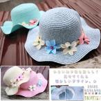 ラフィア 帽子 キッズ 子供用 女の子 ラフィアハット 麦わら帽子 折りたたみ 紫外線対策 UVカット 花飾り 中折り かわいい シンプル 無地 ナチ