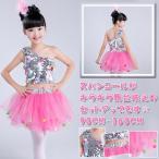 スパンコール ダンス衣装  セットアップ 子供 キッズ 女の子 ジャズダンス 衣装 チュチュスカート ふんふん Tシャツ キラキラ ジュニア ヒップホ