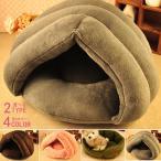 ペットベット 犬のベッド ドッグハウス ハウス ドーム 秋 冬用 ふんわり素材