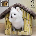 送料無料 ボンビアルコン おっきなお庭つきハウス 犬猫用ハウスベッド 屋根のマイホームベッド クッション ハウス ドーム