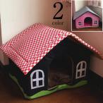 送料無料 屋根のマイホームベッド クッション ハウス ドーム ペットベット ボンビアルコン おっきなお庭つきハウス 犬のベッド 猫のベッド
