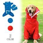 送料無料 レインコート 中型犬 レイン コート ペット服 コート パーカー ドッグウェア ジャケット レインウェア ドッグ服 犬の服 雨の日 雨具