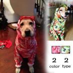 レインコート 迷彩柄 20-30号 大型犬用レインコート レインカバー 雨着 愛犬服ドッグ用品 ドッグウェア 雨の日・お散歩 雨具