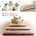 角型 ペットベッド クッション 猫ベッド 犬ベッド 犬 猫 ペット 犬用 大型犬 中型犬 小型犬 ネコ用 猫 ネコ キャット