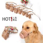送料無料 サイズ調整可能 しつけ用品 しつけ用口輪 口輪 犬 犬用品 噛みぐせ 無駄吠え防止 ペットグッズ ペット用品