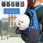 ドッググッズ 抱っこひも バッグ リュック サック 抱っこ おんぶ 犬用 ネコ用 スリング ドック用品 小型犬 猫 ネコ キャット チワワ トイプード