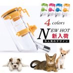 送料無料 犬用 ネコ用 給水器 犬用食器 猫用 ペット用