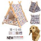 キャットハウス ドッグハウス ペットハウス 犬 猫 テント 可愛い お洒落 テント 小型犬 猫 ペット ペットベッド 猫ベッド ネコ用 猫 ネコ キャ